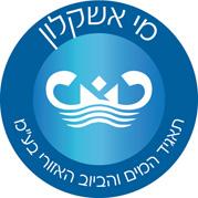 לוגו מי אשקלון